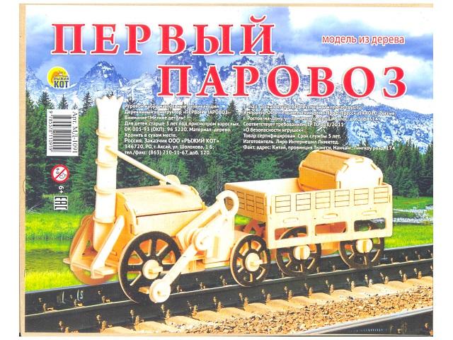 Деревянный конструктор (3D пазл), Первый паровоз, Рыжий кот