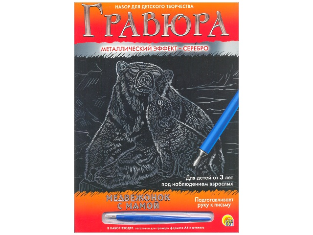 Гравюра А4, Медвежонок с мамой, эффект серебра, в конверте, Рыжий кот