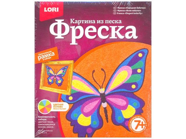 Картина из песка, Фреска, Нарядная бабочка, в коробке, Lori Кп-013