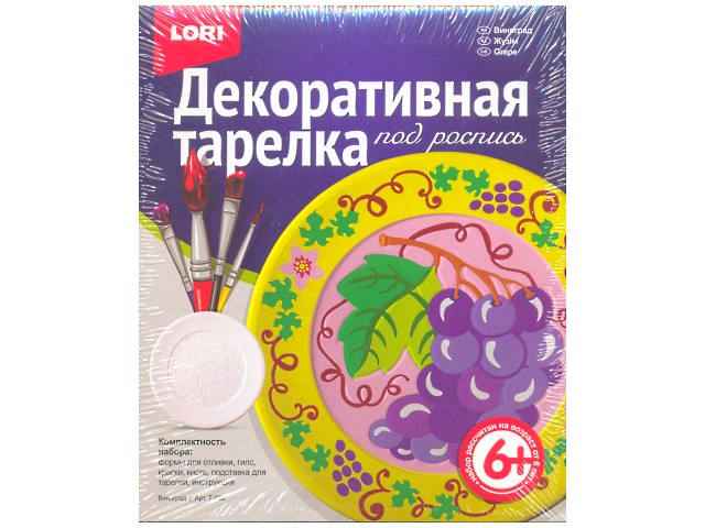 Набор для творчества, Декоративная тарелка под роспись, Виноград, в коробке, Lori