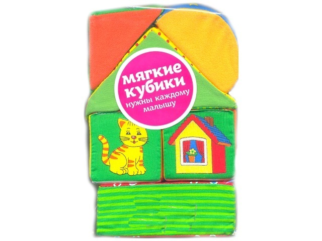 Кубики 6шт., мягкие, Домики, Мякиши, в пакете