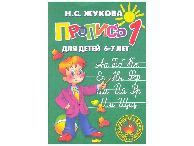 Пропись А5 16 листов Для детей № 1 на 6-7 лет Жукова, Литур