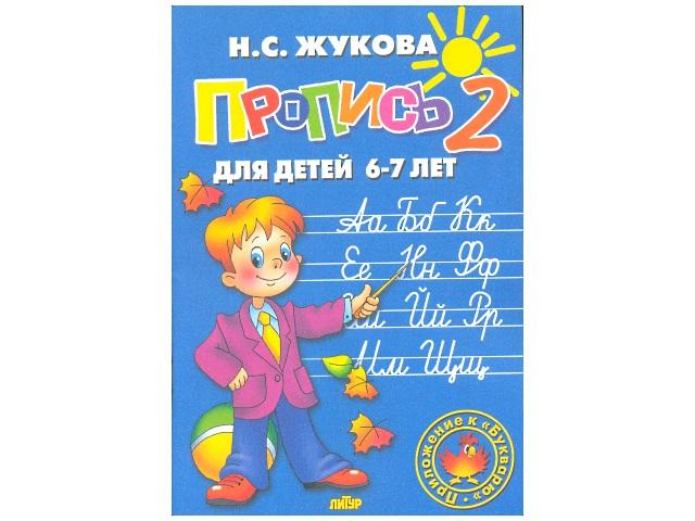 Пропись А5 16 листов Для детей № 2 на 6-7 лет Жукова, Литур