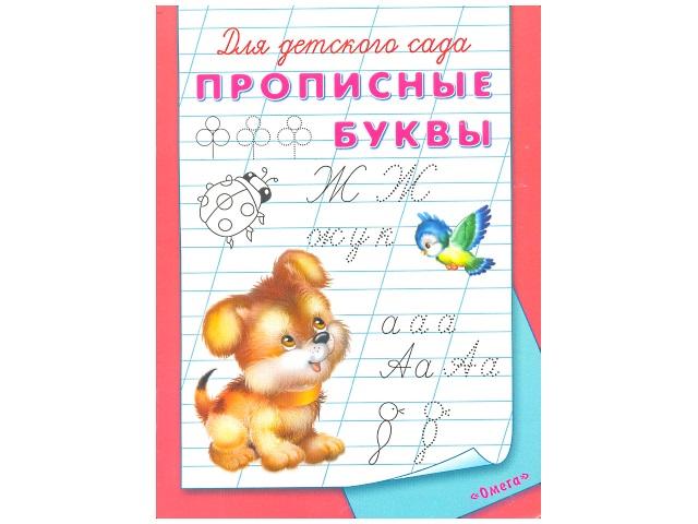 Пропись А5, 8 листов, Для детского сада, Прописные буквы, Омега