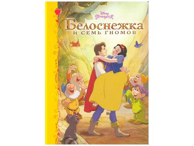 Книга А5, твердый переплет, Disney, Белоснежка и семь гномов, Prof Press