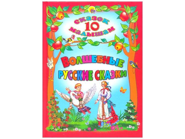 Книга А5, твердый переплет, 10 сказок, Волшебные русские сказки, Prof Press