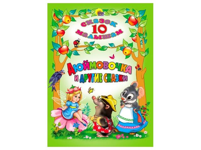 Книга А5, твердый переплет, 10 сказок, Дюймовочка и другие сказки, Prof Press