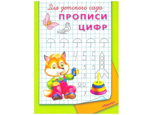 Пропись А5, 8 листов, Для детского сада, Прописи цифр, Омега