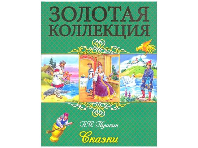 Книга А4, твердый переплет, Золотая коллекция, Сказки, А.С. Пушкин, Prof Press