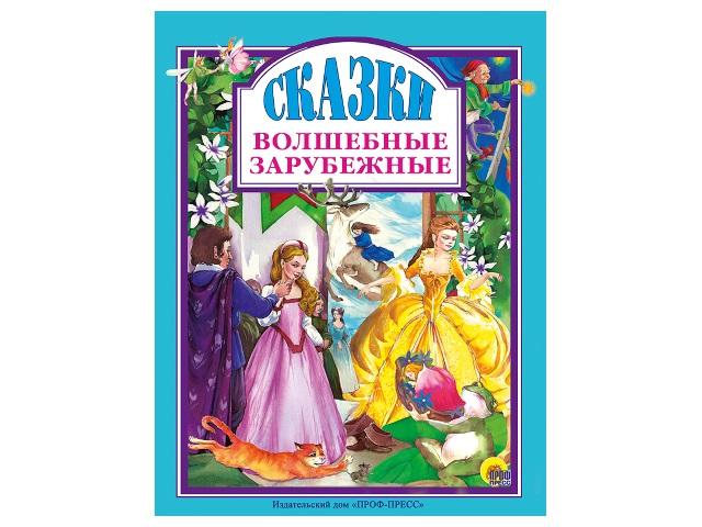 Книга А4, твердый переплет, Волшебные зарубежные сказки, Prof Press