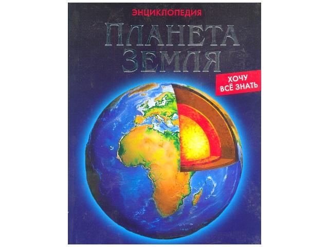 Энциклопедия А4, твердый переплет, Хочу все знать, Планета Земля, Prof Press