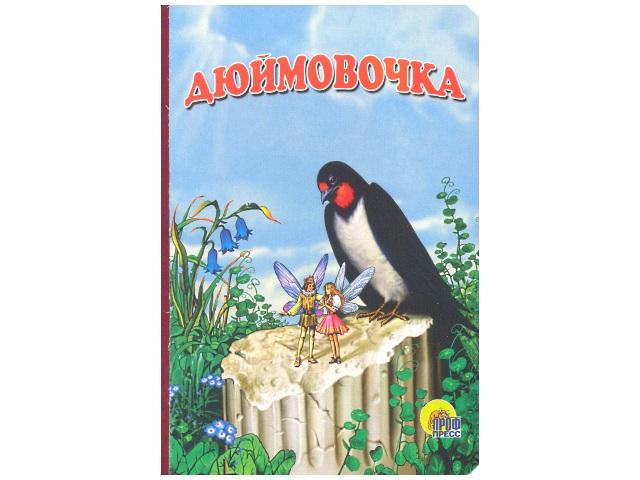 Книга А5, твердый переплет, Картонка средняя, Дюймовочка, Prof Press