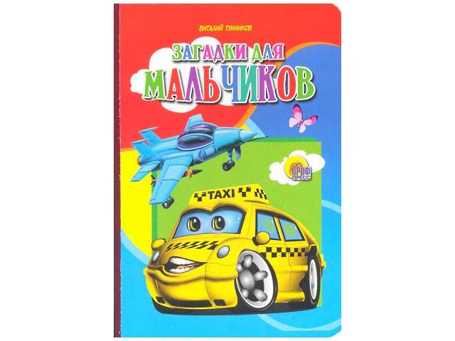 Книга А5, твердый переплет, Картонка средняя, Загадки для мальчиков, В. Тунников, Prof Press