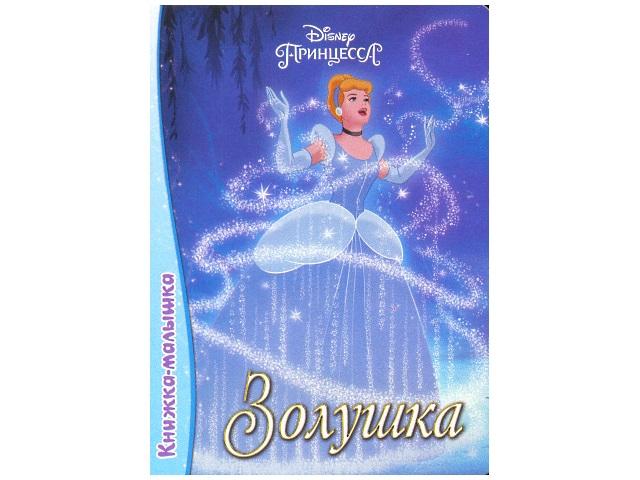 Книга А6, твердый переплет, Книжка-малышка, Disney, Золушка, Prof Press