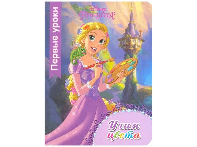 Книга А6, твердый переплет, Disney, Первые уроки, Учим цвета, Prof Press