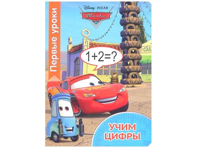 Книга А6, твердый переплет, Disney, Первые уроки, Учим цифры, Prof Press