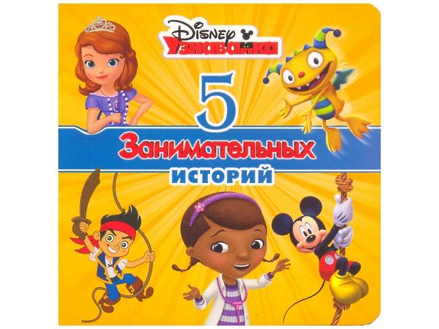 Книга А5, твердый переплет, Disney, 5 Занимательных историй, Узнавайка, Prof Press