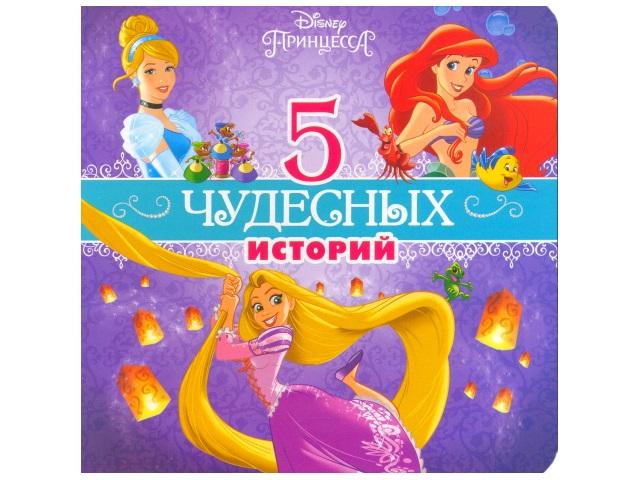 Книга А5, твердый переплет, Disney, 5 Чудесных историй, Принцессы, Prof Press