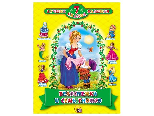 Книга А4, твердый переплет, 7 сказок, Белоснежка и семь гномов, Prof Press