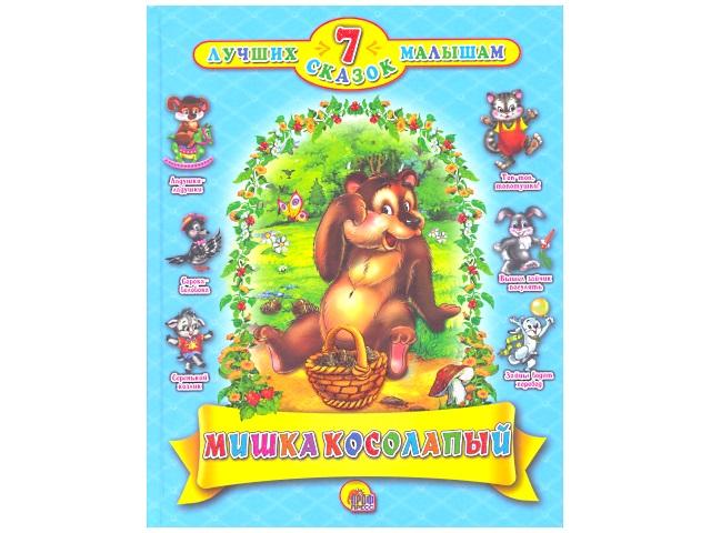 Книга А4, твердый переплет, 7 сказок, Мишка косолапый, Prof Press