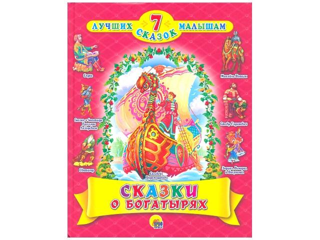 Книга А4, твердый переплет, 7 сказок, Сказки о богатырях, Prof Press