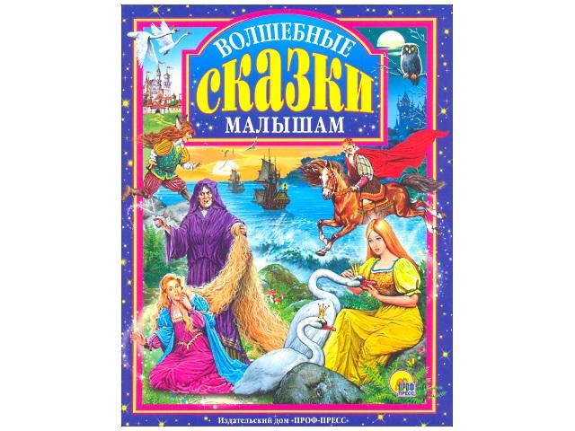Книга А4, твердый переплет, Волшебные сказки малышам, Prof Press