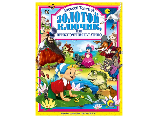Книга А4, твердый переплет, Золотой ключик или приключения Буратино, А. Толстой, Prof Press