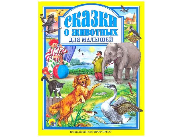 Книга А4, твердый переплет, Сказки о животных для малышей, Prof Press