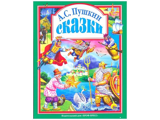 Книга А4, твердый переплет, Сказки, А.С. Пушкин, Prof Press