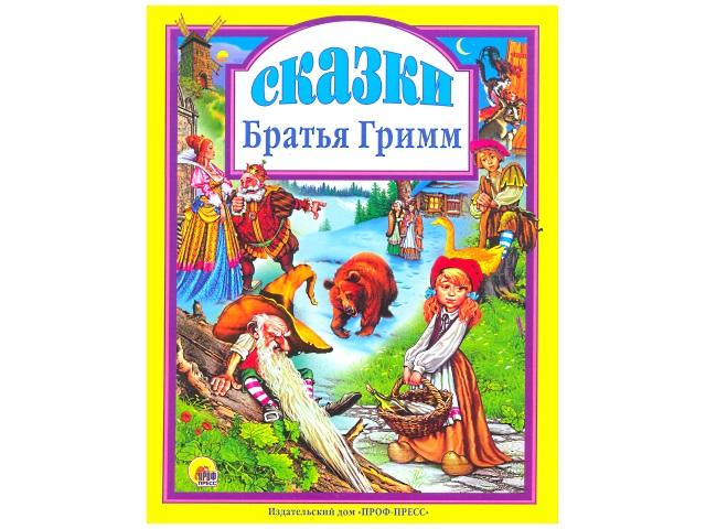 Книга А4, твердый переплет, Сказки, Братья Гримм, Prof Press