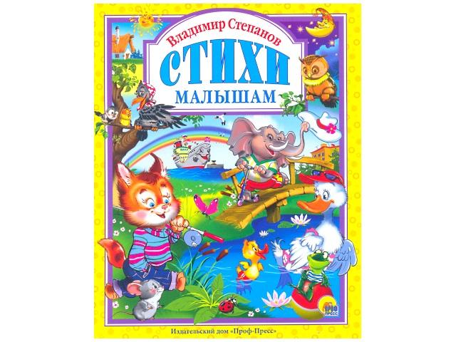 Книга А4, твердый переплет, Стихи малышам, В. Степанов, Prof Press