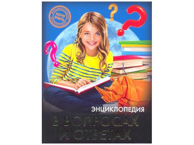 Энциклопедия А5, твердый переплет, Хочу знать, В вопросах и ответах, Prof Press