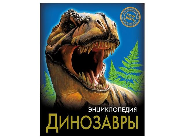 Энциклопедия А5, твердый переплет, Хочу знать, Динозавры, Prof Press