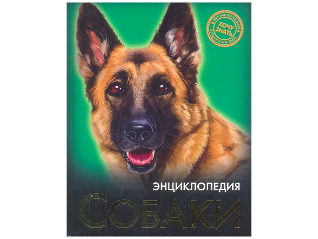 Энциклопедия А5, твердый переплет, Хочу знать, Собаки, Prof Press