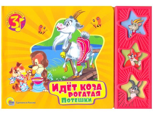 Книга А5, твердый переплет, Три веселых песенки, Идет коза рогатая и другие потешки, Prof Press