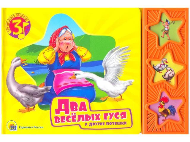 Книга А5, твердый переплет, Три веселых песенки, Два веселых гуся и другие потешки, Prof Press