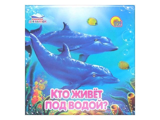 Книга А6, для купания, Кто живет под водой, Prof Press