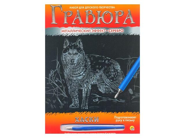 Гравюра А4, Хаски, эффект серебра, в конверте, Рыжий кот