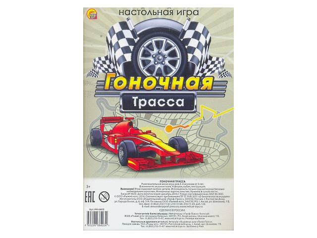 Настольная игра Гоночная трасса, в пакете, Рыжий кот ИН-6403