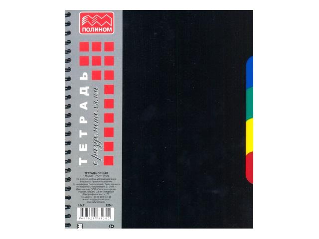 Блокнот А5, спираль сбоку, пластиковая обложка, 120 листов, клетка, 4 разделителя, Полином