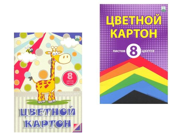 Картон цветной, А4, 8л., 8цв., односторонний, Академия Групп