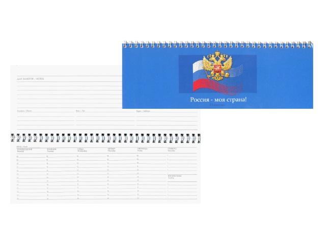 Планинг не датированный, 56 листов, мягкая обложка, Герб и флаг, Prof Press