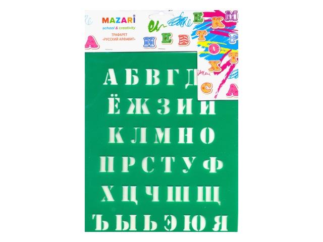 Трафарет мягкий пластиковый Русский алфавит, Mazari М-6522