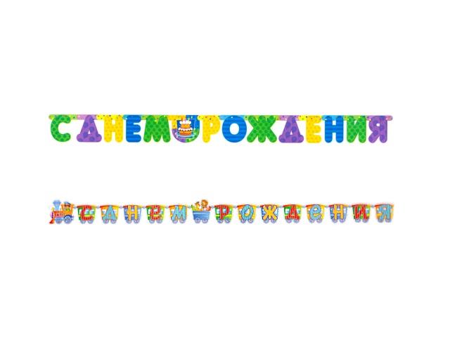 """Растяжка """"С днём рождения"""", 280 см, Веселая Затея"""