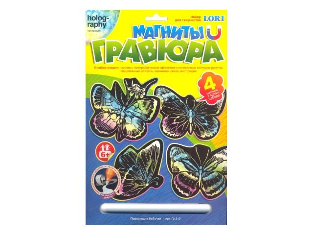 Гравюра-магнит, в наборе 4 шт., Порхающие бабочки, эффект голографии, в конверте, Lori