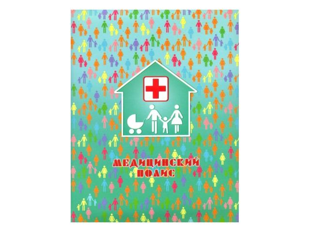 Папка для медицинского полиса А4 с файлом, обложка ламинированный картон Имидж МП4-401