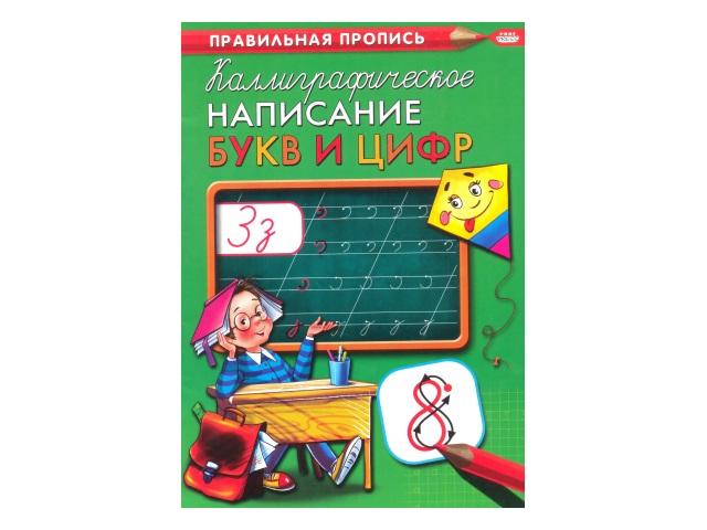 Пропись А4 8 листов каллиграфическая Написание букв и цифр, Prof Press ПР-9314