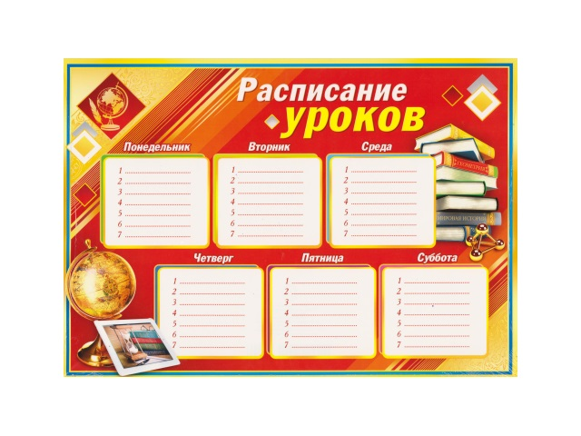 Расписание уроков А4, арт. 9-02-553А
