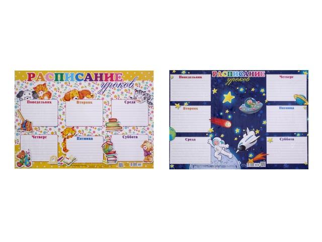 Расписание уроков А3 в ассортименте, арт. 35816