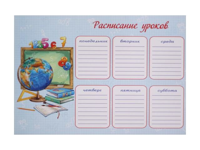 Расписание уроков А3 В школу, Феникс, арт. 44802
